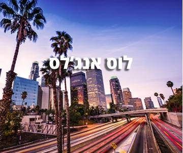 טיסות ישירות ללוס אנג'לס