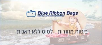 ביטוח מזוודות